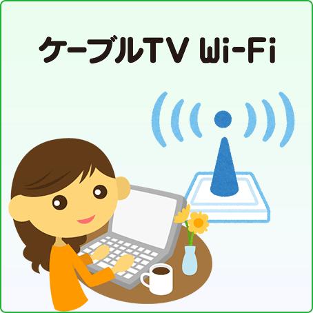 ケーブルテレビWi-Fi