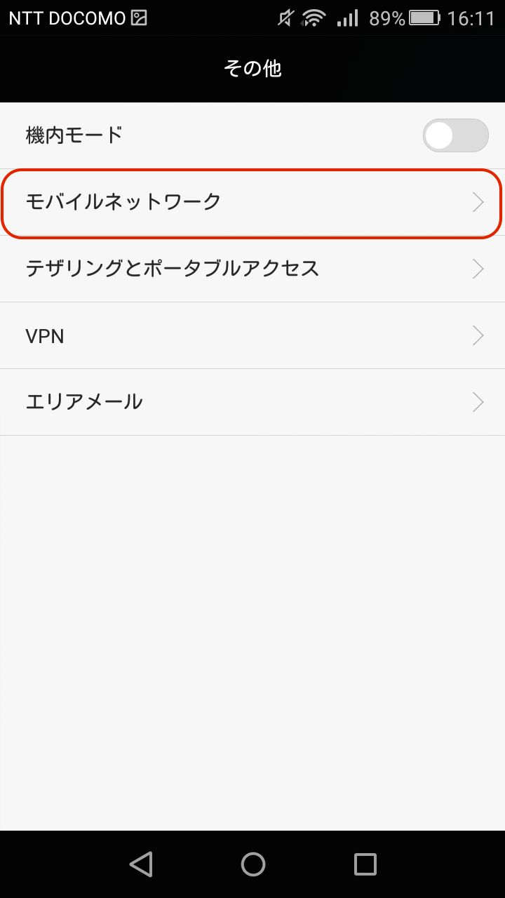 「モバイルネットワーク」をタップしてください。