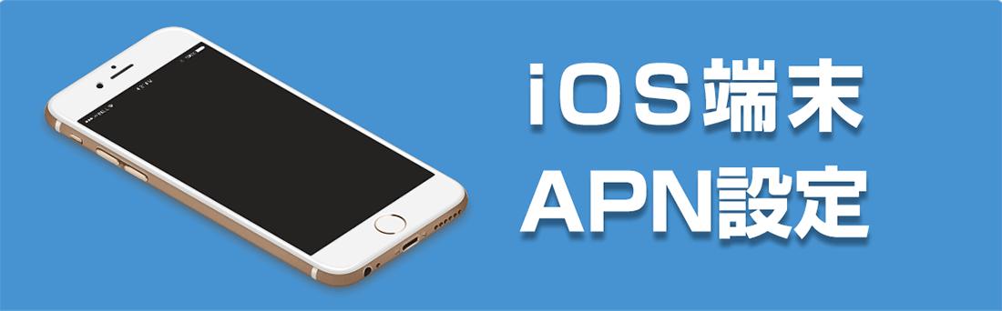 iOS端末のAPN設定