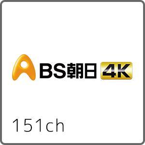 BS朝日4K 151ch