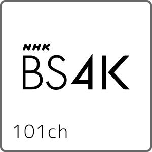 NHKBS4K 101ch