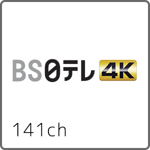 BS日テレ4K 141ch