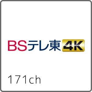BSテレ東4K 171ch