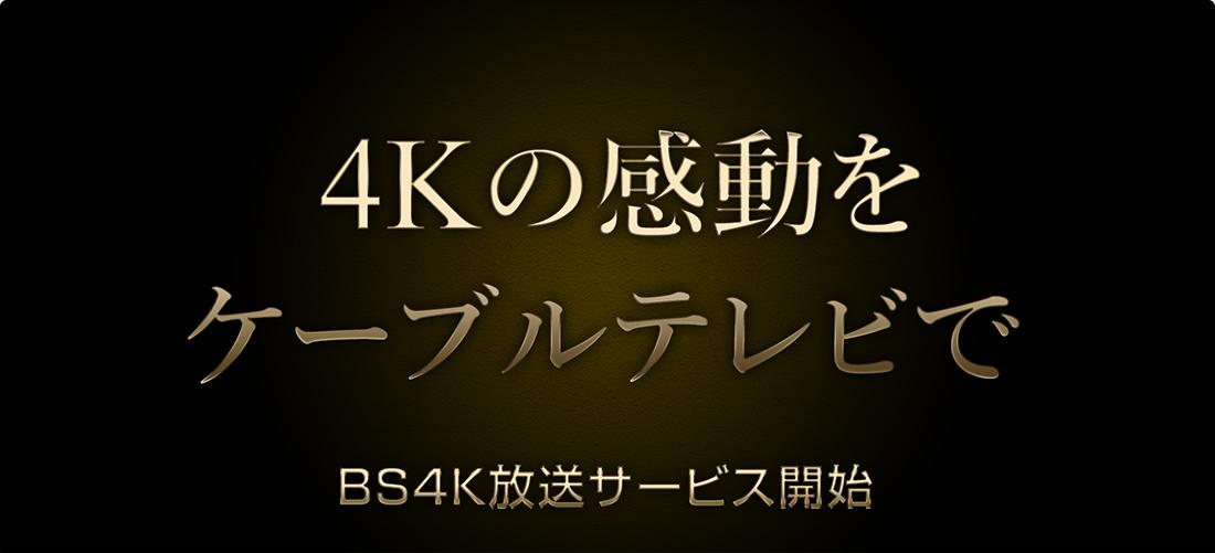 4Kの感動をケーブルテレビで。BS4k放送サービス開始