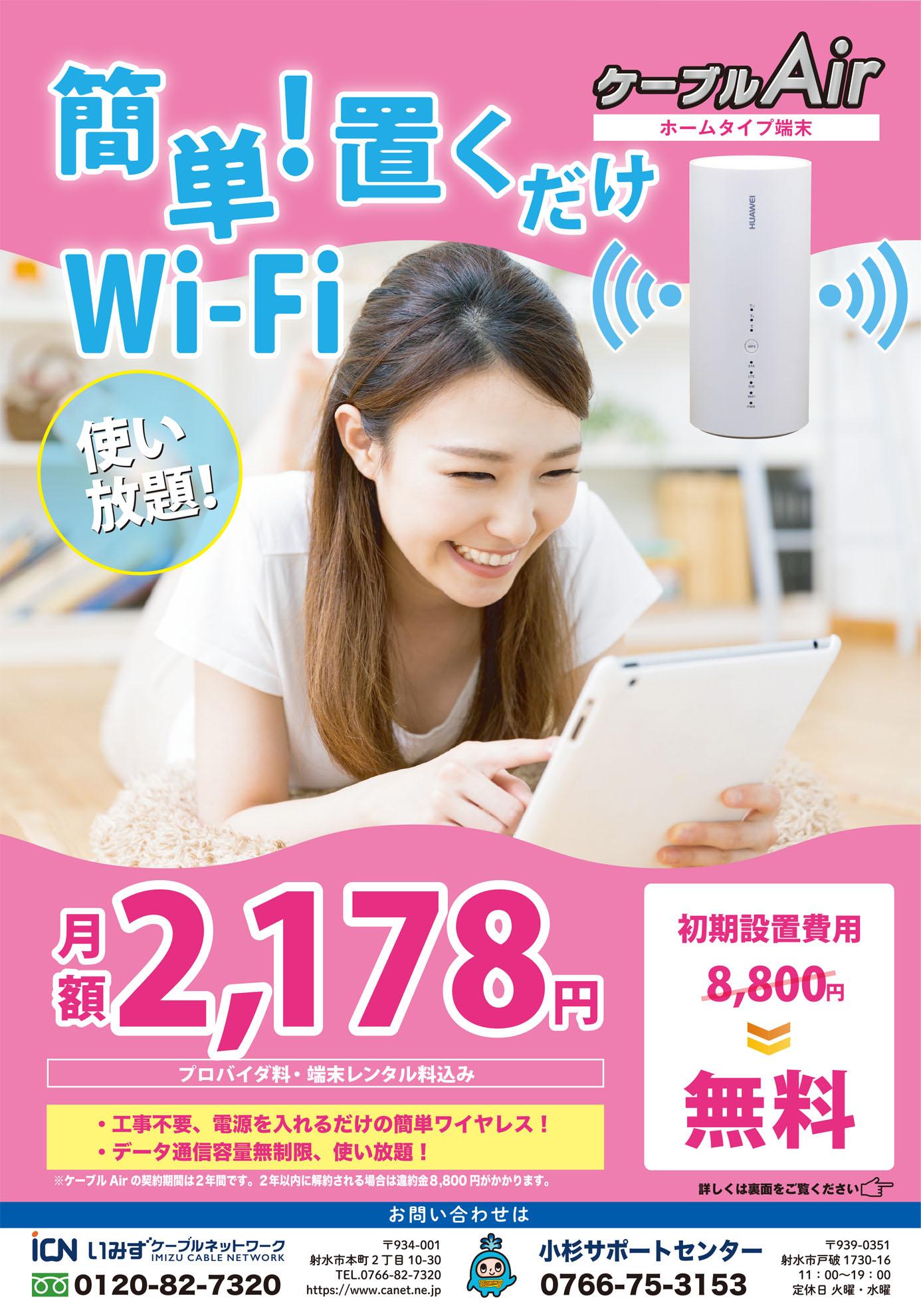 簡単!置くだけ!Wi-Fi!使い放題!ケーブルAirホームタイプ。