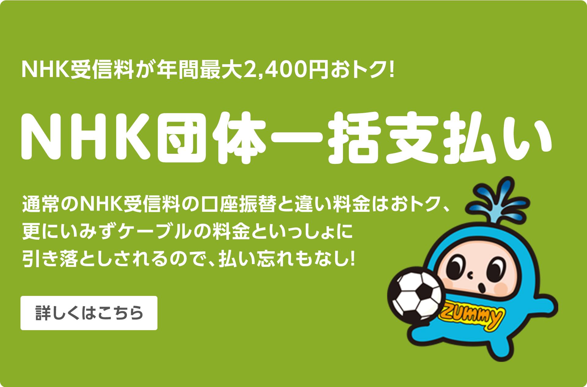 NHK団体一括支払い制度で、NHK受信料が年間最大2,400円おトク!