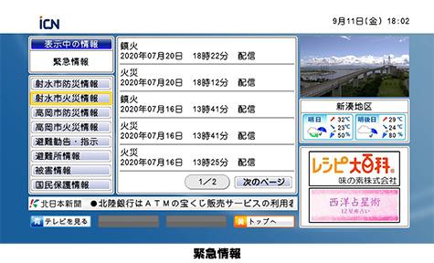 データ放送スライド02
