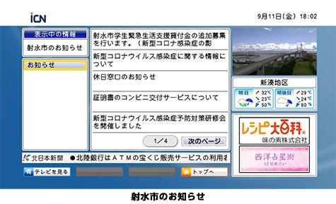データ放送スライド03
