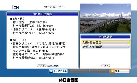 データ放送スライド10