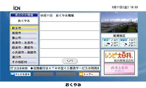 データ放送スライド14