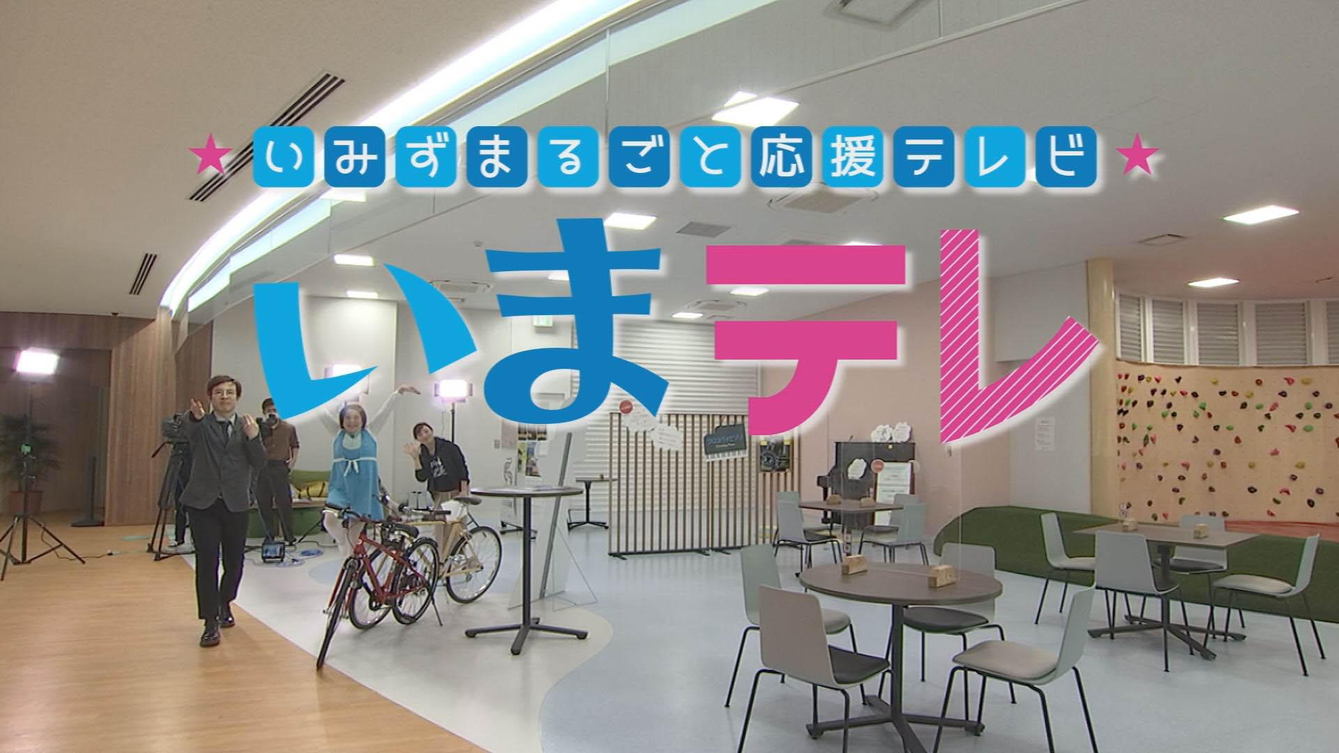 いみずまるごと応援テレビ「いま☆テレ」