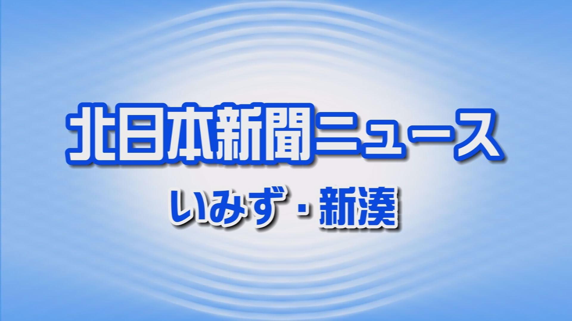 北日本新聞ニュース