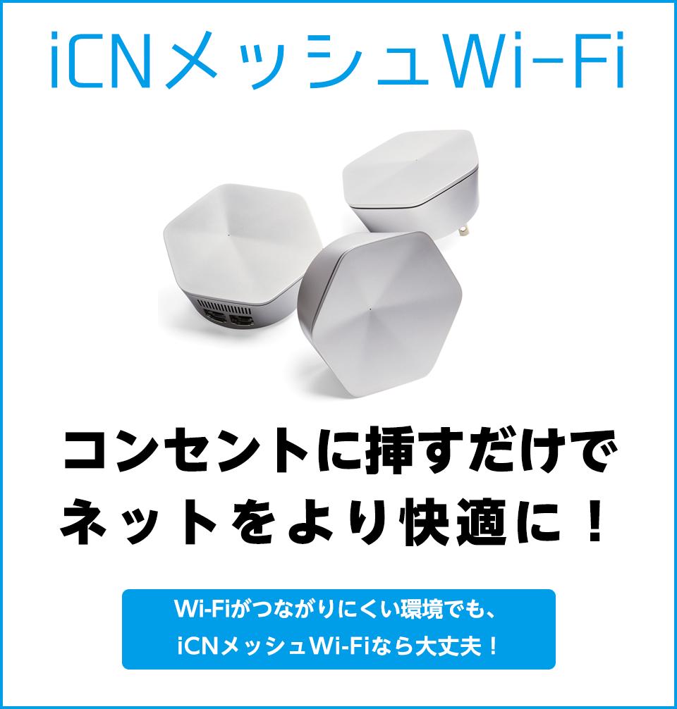 iCNメッシュWi-Fi