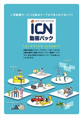 iCN動画パック