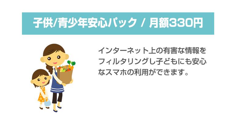 子供/青少年安心パック / 月額150円