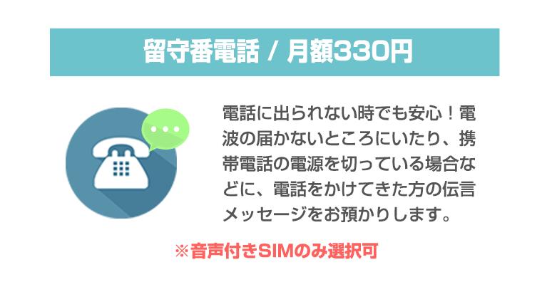 留守番電話 / 月額300円