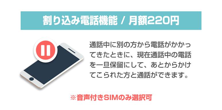 割り込み電話機能 / 月額200円