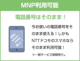 MNP利用可能
