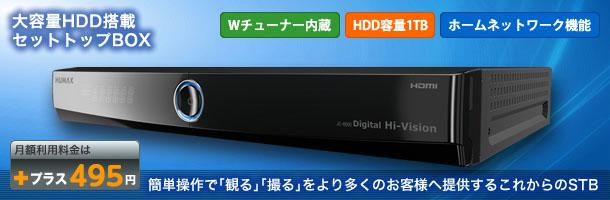 HDD内蔵 録画タイプSTB