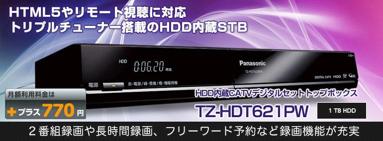 【レンタル契約】TZ-HDT621