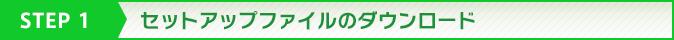 STEP1 セットアップファイルのダウンロード