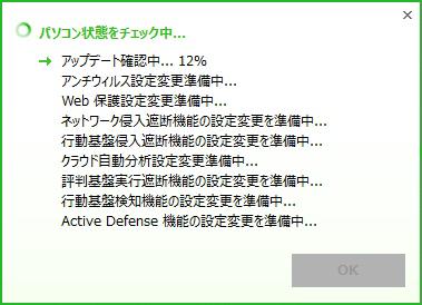 パソコン状態のチェック画面