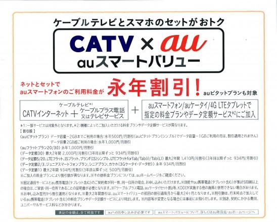 CATV X au